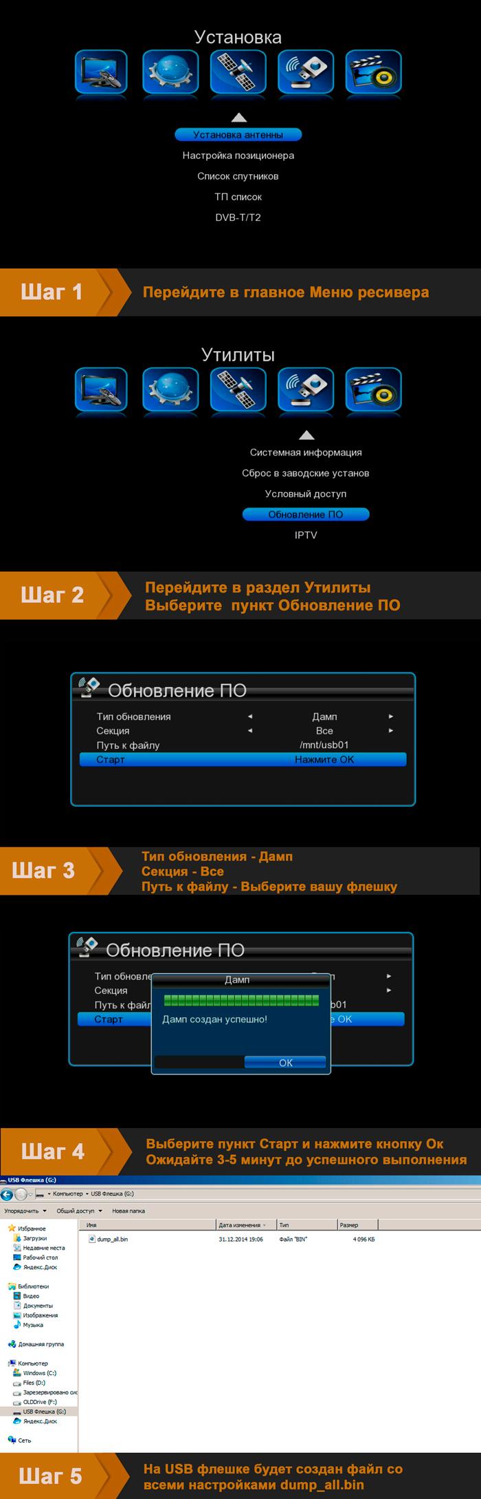 Alphabox-x7-создание-дампа-прошивки.jpg