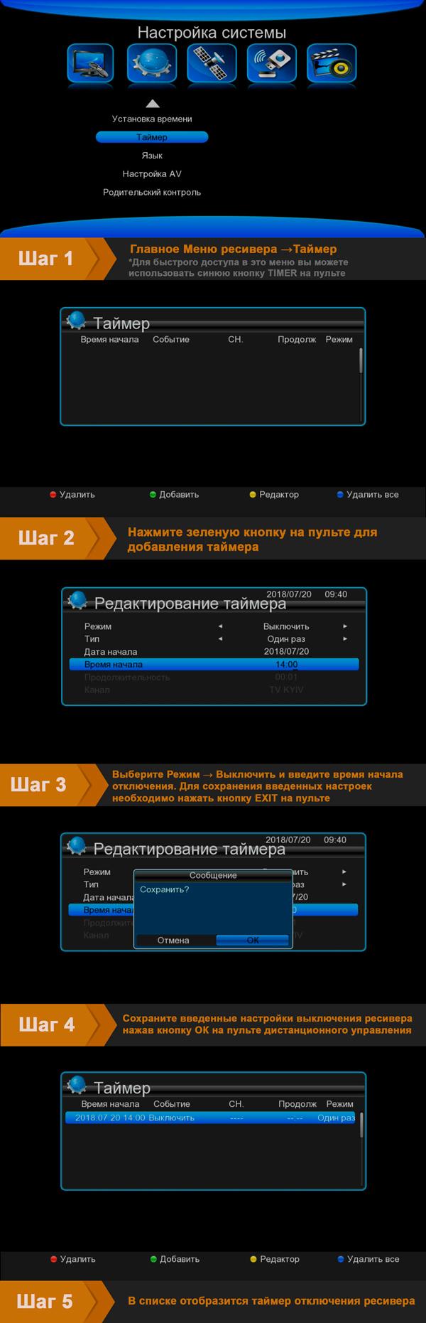 Создание-таймера-отключения-ресивера-alphabox-x7-combo.jpg