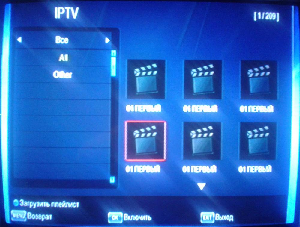 IPTV (начальное меню).jpg
